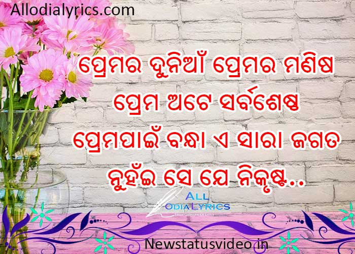 Best Odia Love Shayari Collection in 2020 Odia Sayari Download