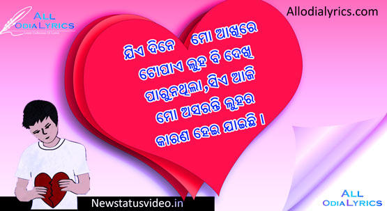 Top Romantic Odia Love Shayari Collection in 2020 (1)