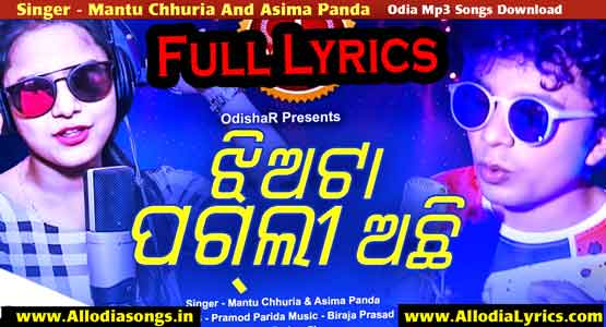Jhia Ta Pagli Achi New Odia Mantu Chhuria & Asima Panda Song Lyrics
