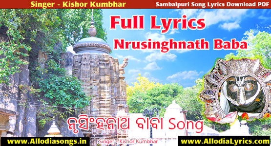 Nrusinghnath Baba Ho Lyrics in Sambalpuri Bhajan Song Lyrics
